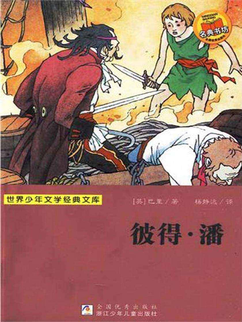 世界少年文学经典文库:彼得·潘