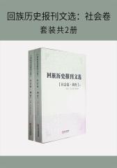 回族历史报刊文选:社会卷(套装共2册)(仅适用PC阅读)