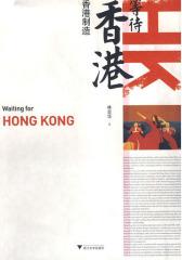 等待香港:香港制造(试读本)