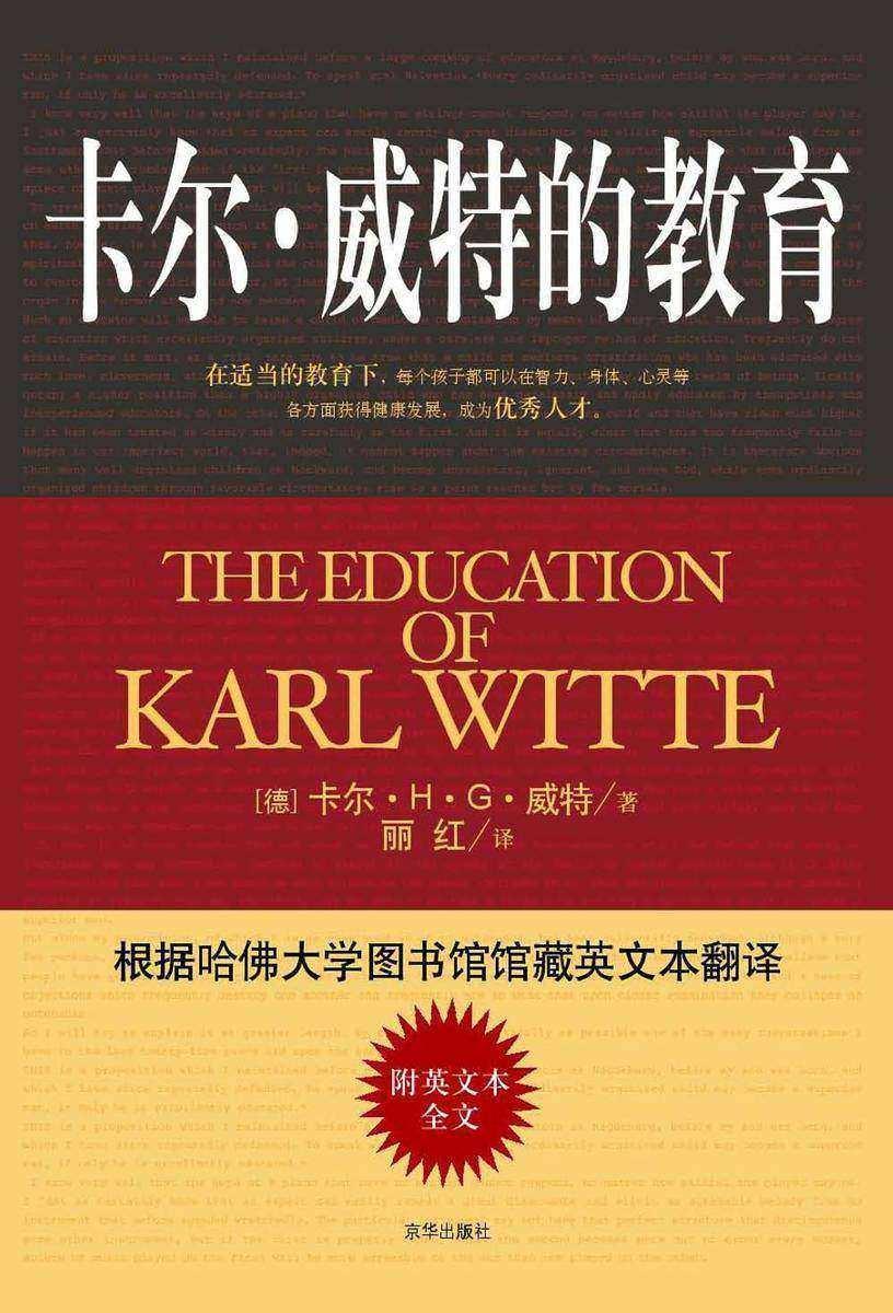 卡尔·威特的教育(仅适用PC阅读)