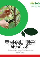 果树修剪 整形 嫁接新技术