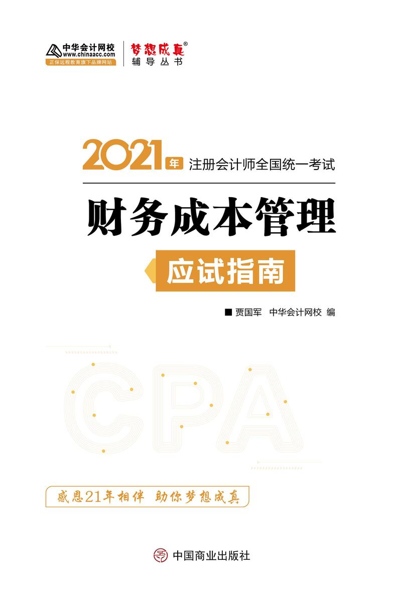 2021注册会计师 梦想成真 中华会计网校 财务成本管理应试指南(上下册)