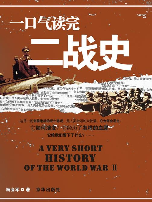 一口气读完二战史
