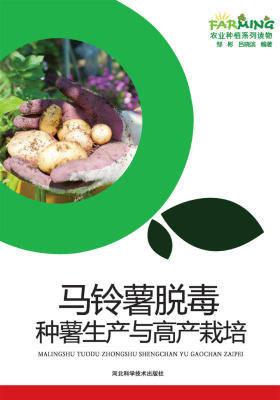 马铃薯脱毒种薯生产与高产栽培
