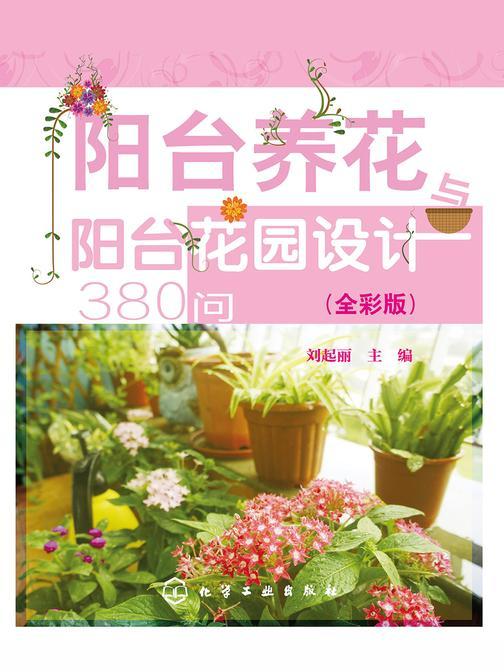 阳台养花与阳台花园设计380问全彩版