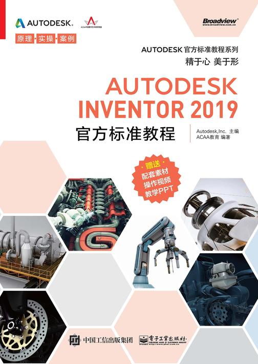 Autodesk Revit 2019中文版实操实练