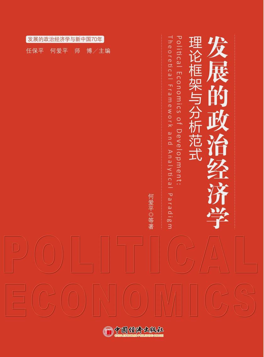发展政治经济学:理论框架与分析范式