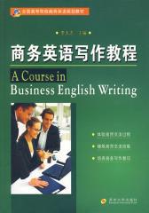 商务英语写作教程(仅适用PC阅读)