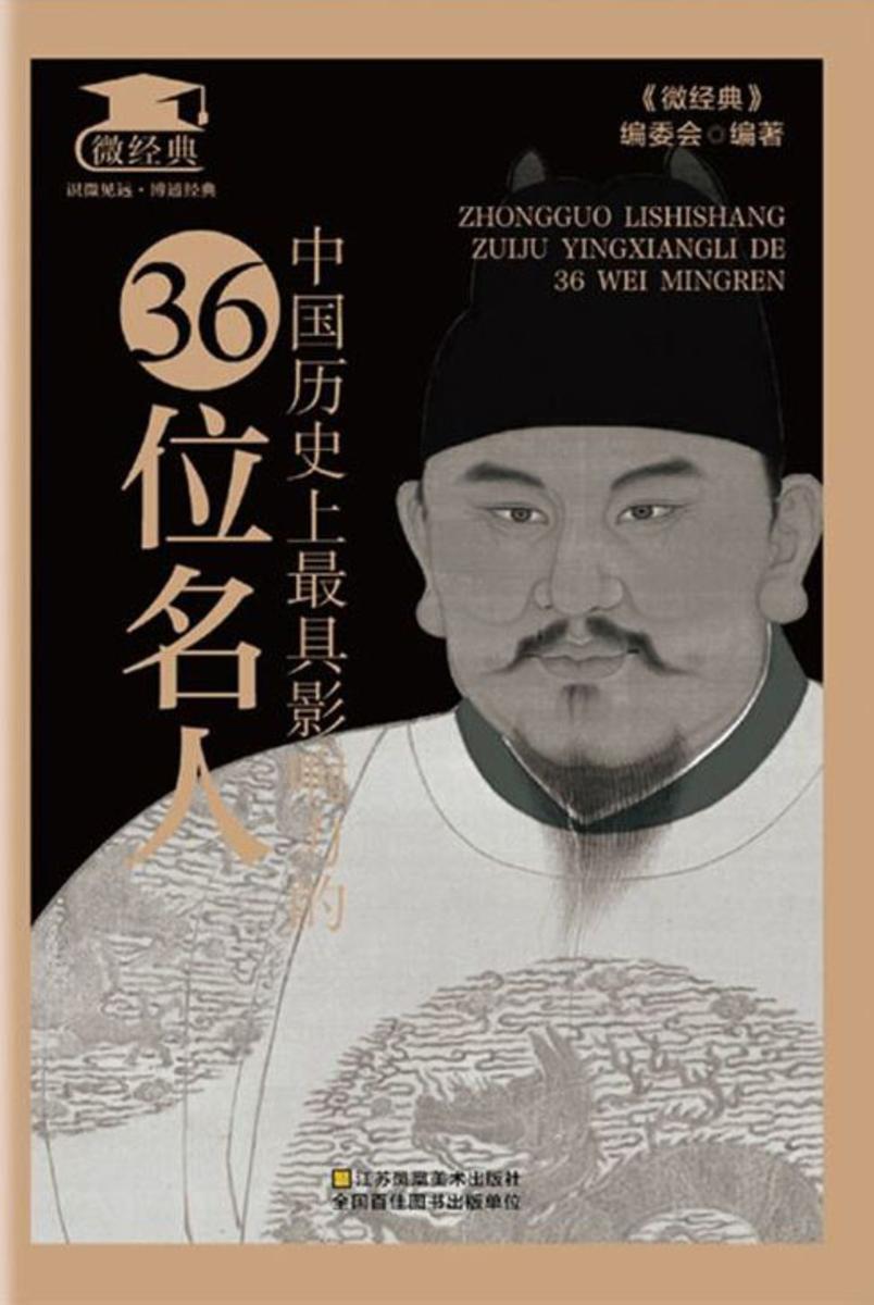 中国历史上最具影响力的36位名人