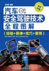 汽车安全驾驶技术全程图解(经验+规律+技巧+要领)