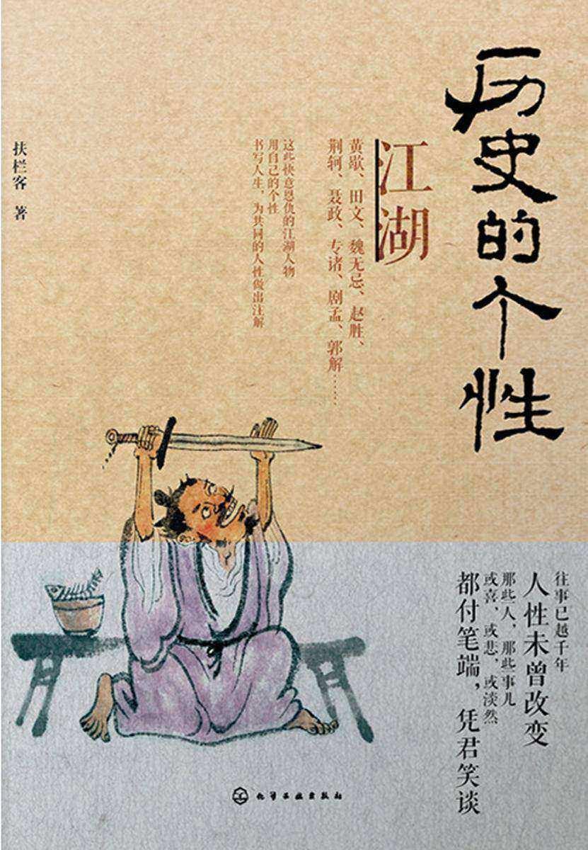 历史的个性:江湖