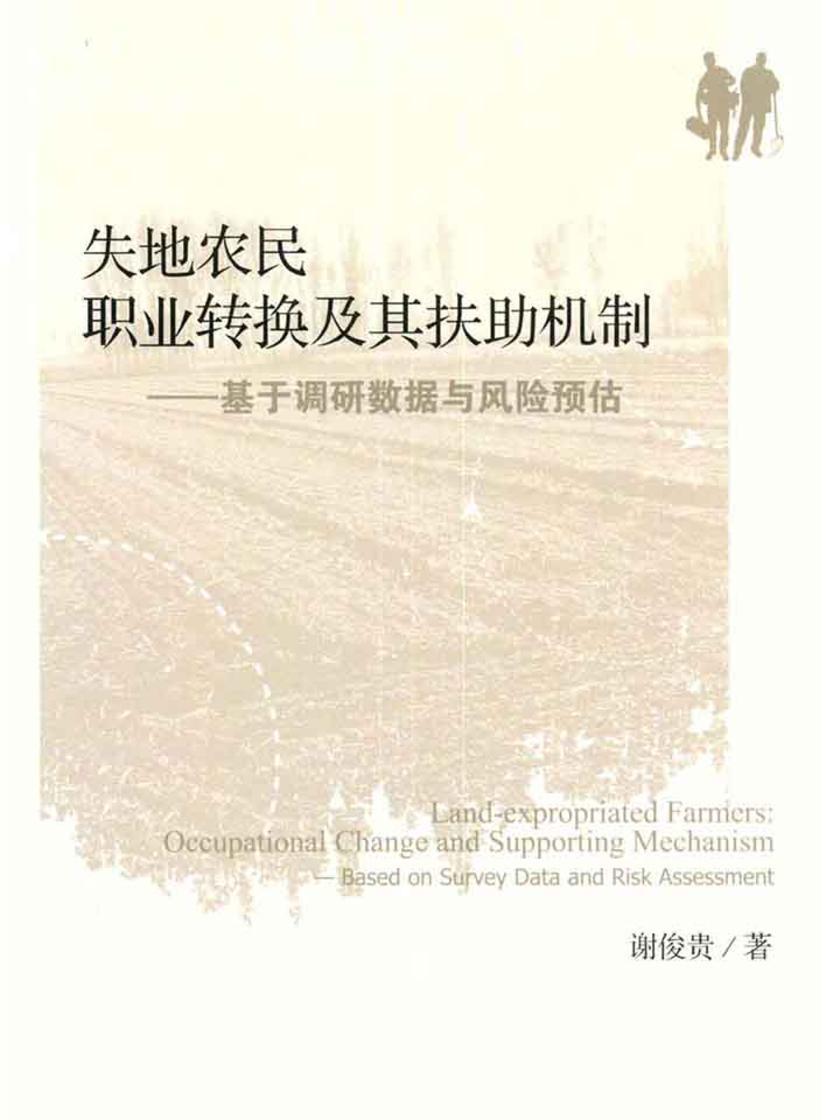 失地农民职业转换及其扶助机制