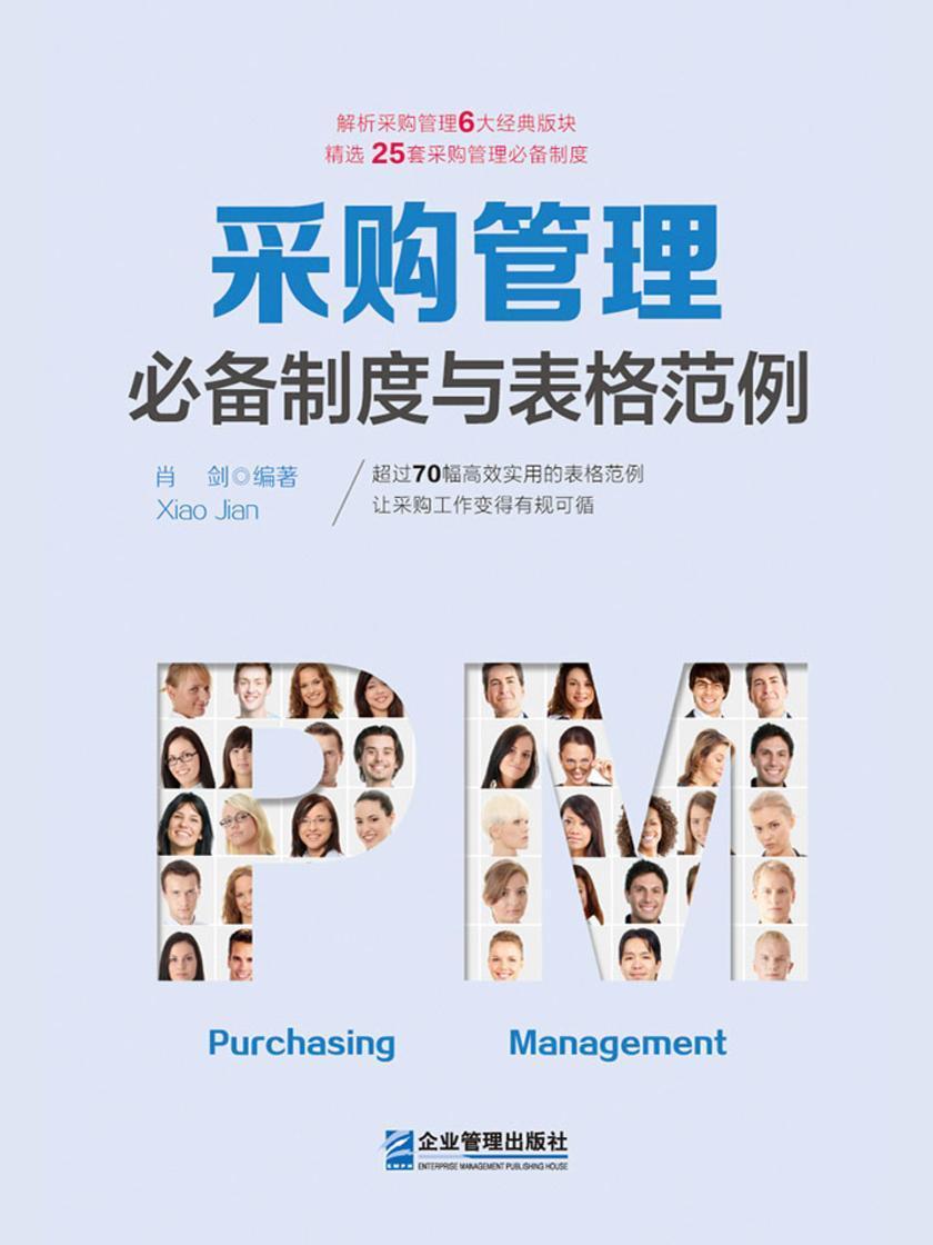 采购管理必备制度与表格范例:超过70幅高效实用的表格范例,让采购工作变得有规可循