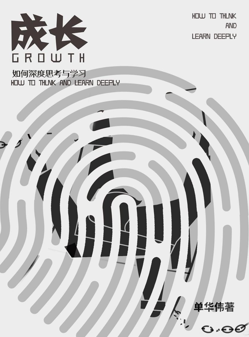 成长:如何深度思考与学习