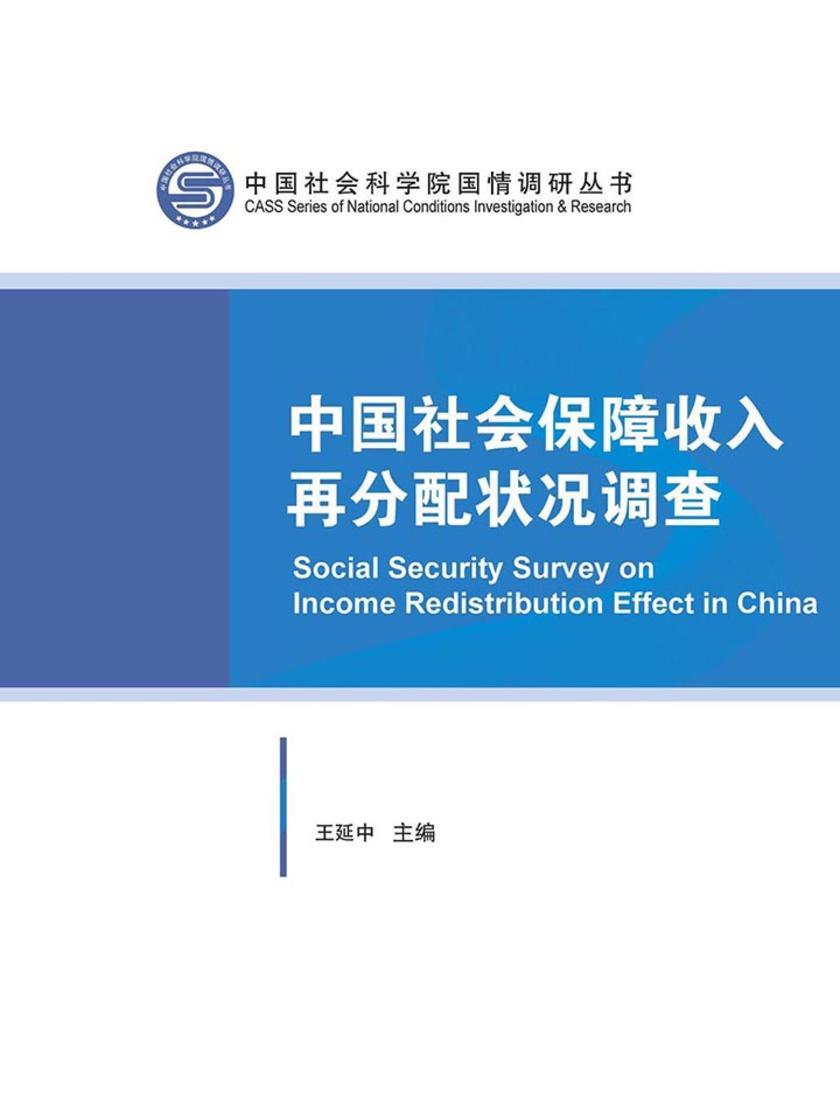 中国社会保障收入再分配状况调查