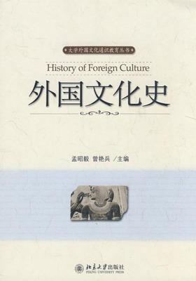 外国文化史(大学外国文化通识教育丛书)