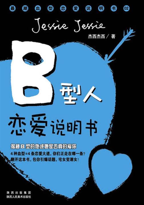 潮血型恋爱说明书.B型(仅适用PC阅读)