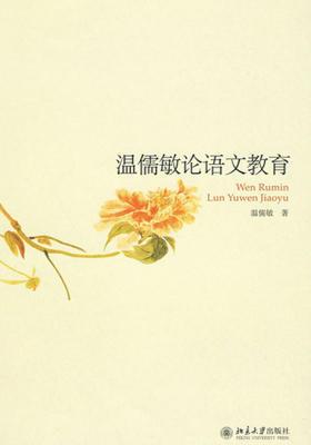 温儒敏论语文教育