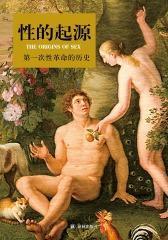 性的起源:第一次性革命的历史(人文与社会译丛)