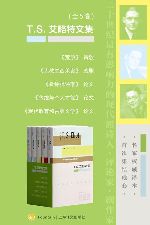 T. S. 艾略特文集(全5卷)
