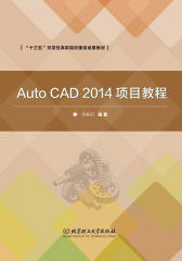 Auto CAD 2014项目教程