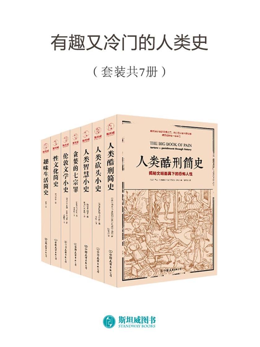 有趣又冷门的人类史(套装共7册)