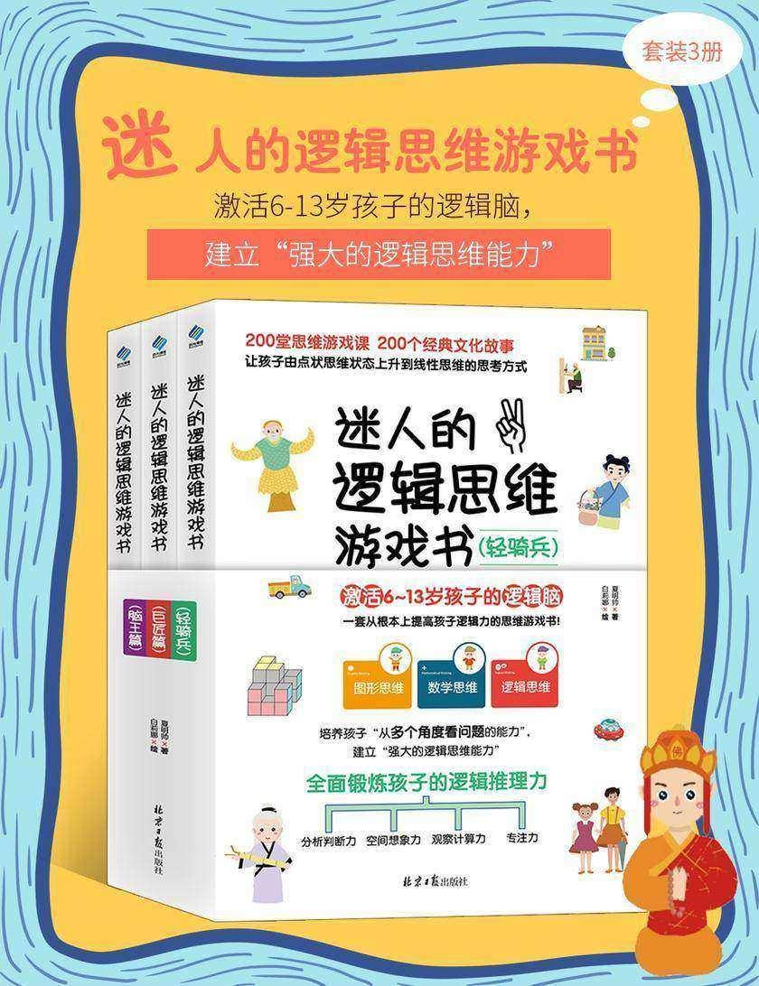 迷人的逻辑思维游戏书(全3册)