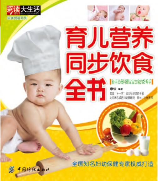育儿营养同步饮食全书