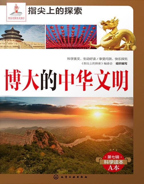 博大的中华文明