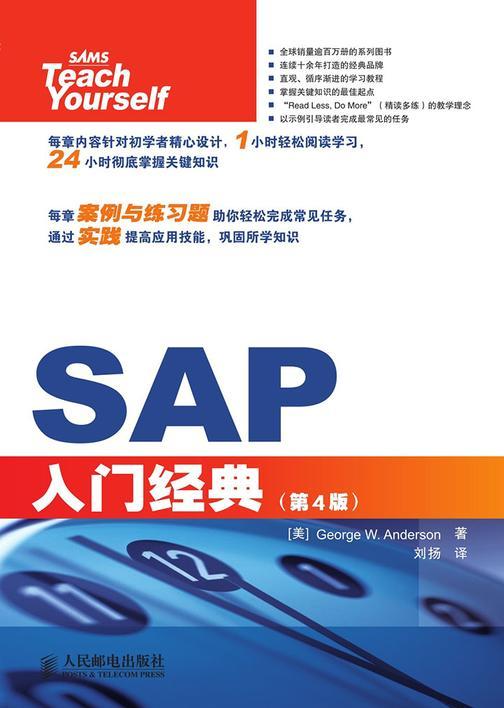 SAP入门经典(第4版修订版)
