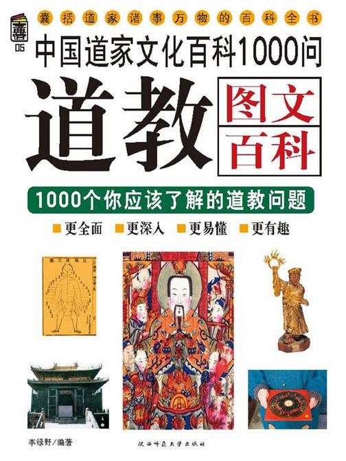 道教图文百科1000问(仅适用PC阅读)