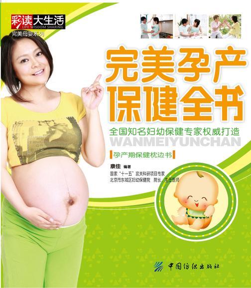 完美孕产保健全书(仅适用PC阅读)