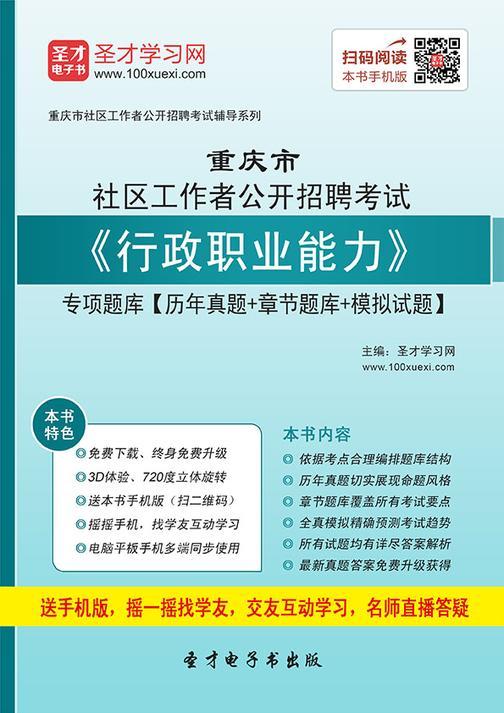 2018年重庆市社区工作者公开招聘考试《行政职业能力》专项题库【历年真题+章节题库+模拟试题】