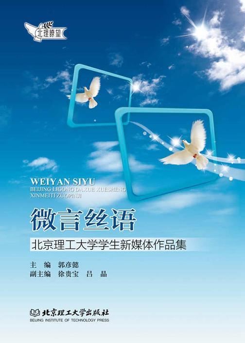微言丝语:北京理工大学学生新媒体作品集