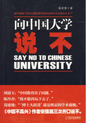 向中国大学说不(试读本)