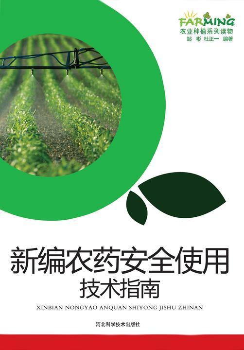 无公害蔬菜标准化生产技术(南方本)