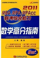 MBA、MPA、MPAcc联考综合能力数学高分指南(仅适用PC阅读)