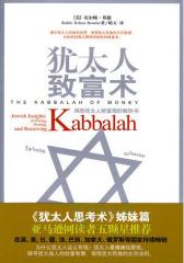 犹太人致富术(试读本)