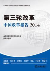 第三轮改革:中国改革报告2014