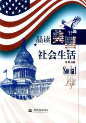 品读美国社会生活