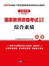 中公2019国家教师资格考试专用教材综合素质中学