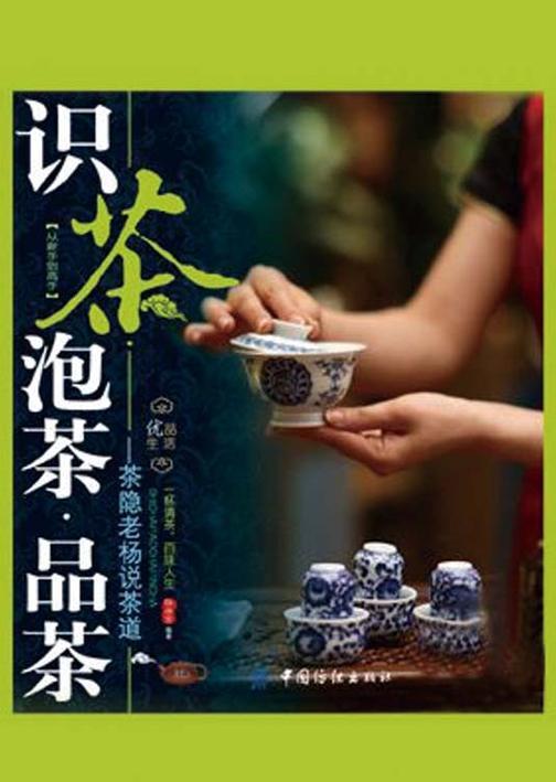 识茶泡茶品茶——茶隐老杨说茶道