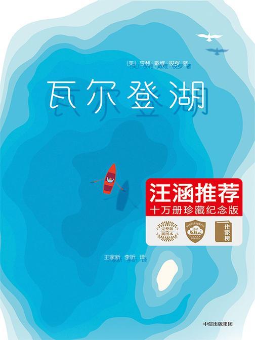 作家榜经典:瓦尔登湖(2019年十万册纪念版,全新全译本插图珍藏)大星文化