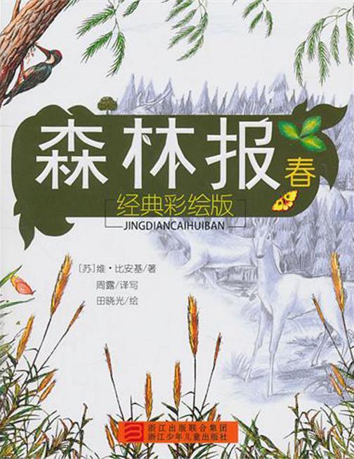 森林报-春
