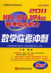 MBA、MPA、MPAcc联考综合能力数学临考冲刺(仅适用PC阅读)