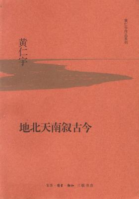 地北天南叙古今 (黄仁宇作品系列)