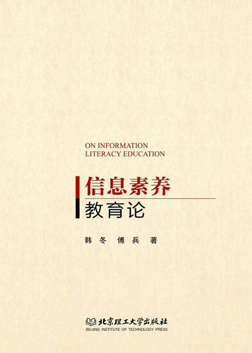 信息素养教育论