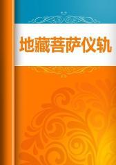 地藏菩萨仪轨
