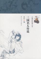 三国名人的传说(山海经故事丛书)