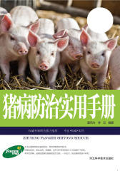 猪病防治实用手册